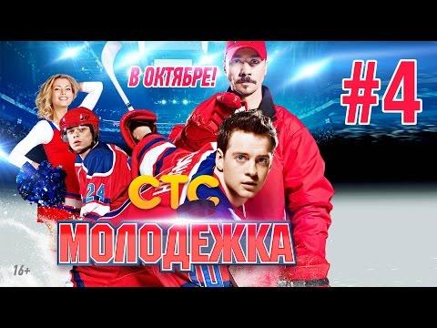 Сериал Молодежка (4 сезон) 2 серия ()