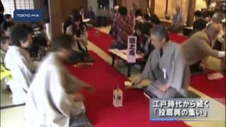 扇を投げて的に当てる「投扇興の集い」が浅草の浅草寺で行われ、大勢の...