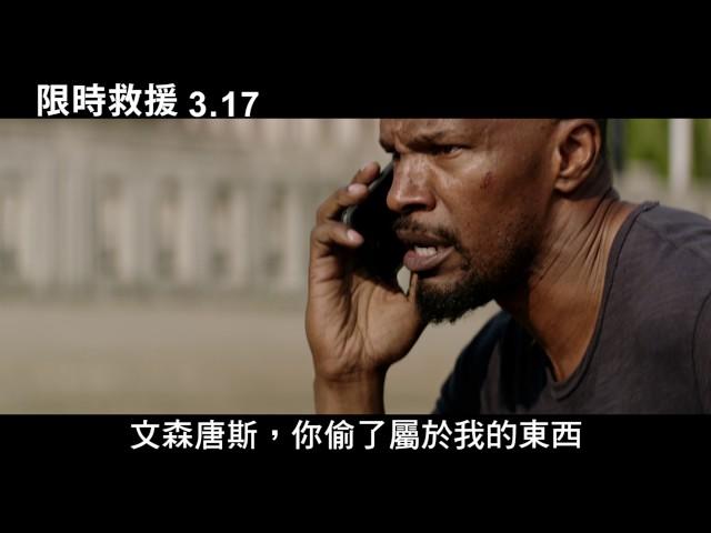 【限時救援】電影正式預告 3/17上映