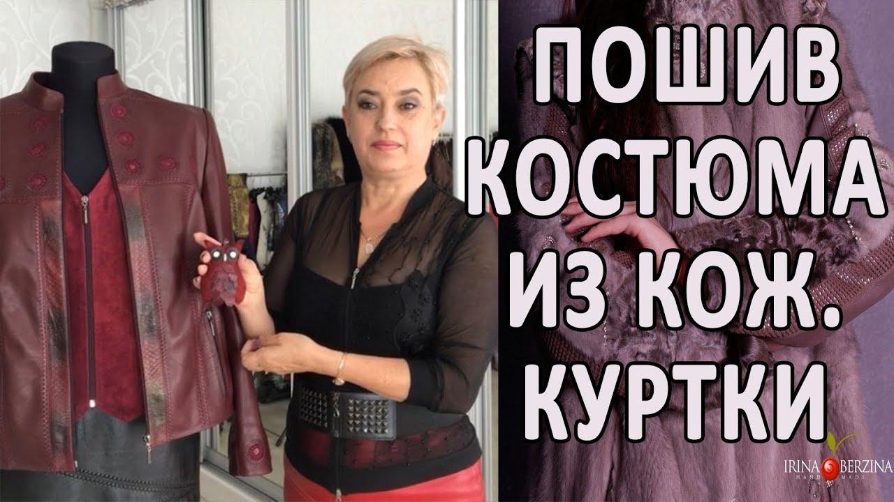 Перешиваем модную жилетку из чернобурки|DIY| How to sew a jacket .