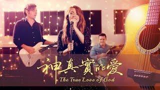 詩歌 我的心稱頌讚美神《神真實的愛》哈利路亞 hallelujah【MV】
