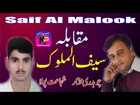 Download Ch Mukhtar vs Shujaat Polha - Saif al Malook | Nakyal Saloon Program-Part-2 | Kashmir Production Mp4 baru
