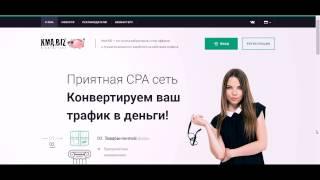 как взять ссылку в товарной партнерке KMA.biz