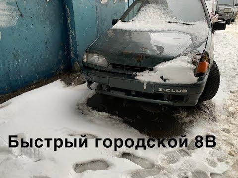 Быстрый городской 8в. 1 серия.