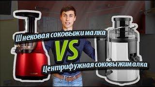 видео Центрифужная или шнековая — какую соковыжималку выбрать?