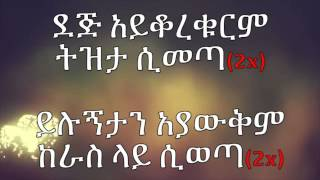 Abel Mulugeta - Tizita  ትዝታን በትዝታ (Amharic With Lyrics)