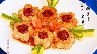 豆腐的n种做法(3)--酿豆腐how To Cook Tofu(3)stuffed Tofu