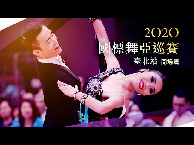 「2020 國標舞亞巡賽|臺北站 開場篇」嘖嘖募資