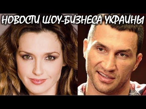 Оксана Марченко и Владимир Кличко стали семьей. Новости шоу бизнеса Украины.