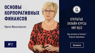 видео Оценка эффективности финансовой системы