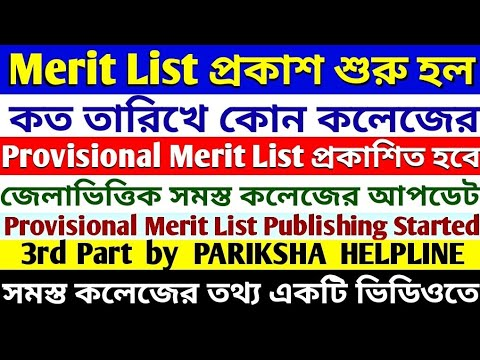 Provisional Merit List Publishing Dates of Colleges for BA/ BSc/ BCom 2020 Online Admission - PART-3 from YouTube · Duration:  11 minutes 55 seconds