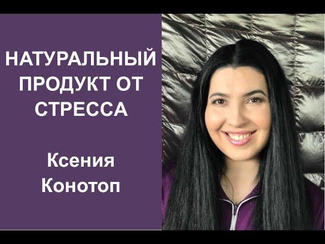 ПРОДУКТ ОТ СТРЕССА - К. Конотоп
