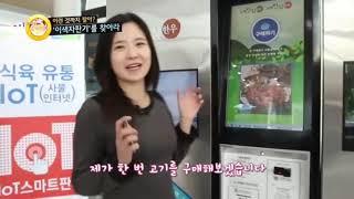 알파미트 코리아 IoT스마트 자판기 홍보영상