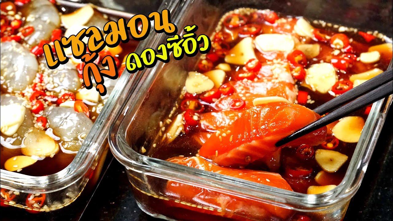 วิธีทำแซลมอน-กุ้งดองซีอิ้ว เคล็ดลับวิธีดองให้กุ้ง-แซลมอนเนื้อเด้ง หอมอร่อยกลมกล่อม l กินได้อร่อยด้วย