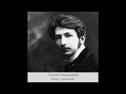 Сергей Городецкий - «Ангел Армении»
