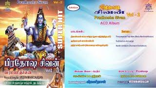 Pradhosha Sivan Vol   2 Juke Box