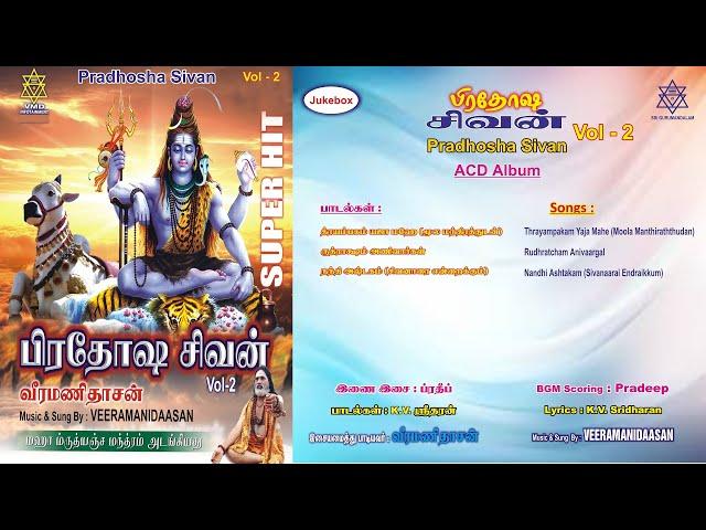 ?????? ????? Vol -2   Pradhosha Sivan Vol - 2 Juke Box