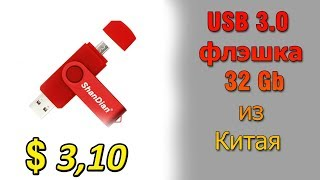 РАСПАКОВКА И ОБЗОР USB 3.0 ФЛЭШКИ С ALIEXPRESS