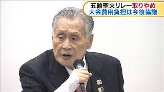 あすからの聖火リレー取りやめ 東京オリパラ延期で(20/03/25)