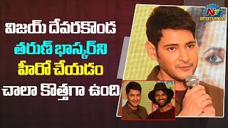 Mahesh Babu Speech At Meeku Matrame Chepta Trailer Launch | NTV Entertainment