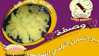 👍😍👍اليك سر السمن السوسي البلدي 100/100
