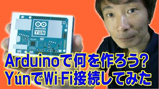 Download Video Arduinoで何を作ろう? #012 Yún でWi-Fi接続してみた。 What will you make with Arduino? MP3 3GP MP4