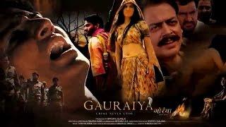 गौरैया फिल्म मूवी  ट्रेलर उच्च वर्ग द्धारा बलात्कार और शोषण की कहानी
