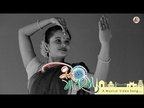Vande Mataram | A Musical Video Song | Full Video