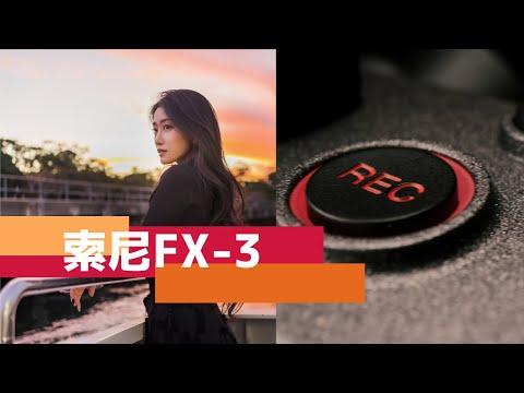 索尼FX-3上手评测:我卖掉了我的索尼A7S3,买了电影机就能拍电影吗? SONY CinemaLine FX 3 First hands on review