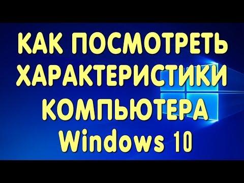 Как Посмотреть Характеристики Компьютера на Виндовс 10