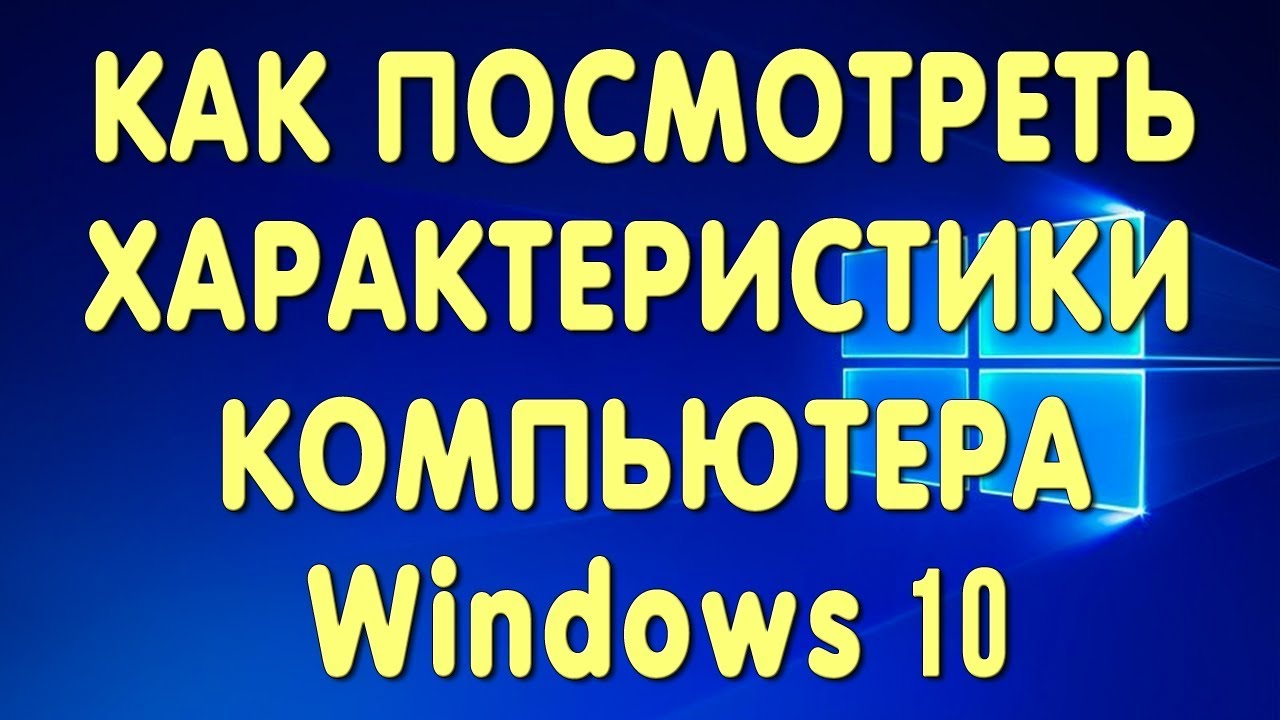 Как Посмотреть Характеристики Компьютера на Виндовс 10 ...