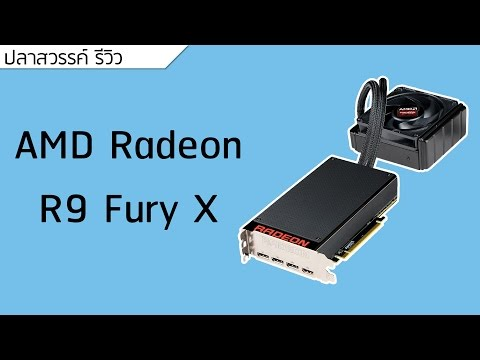 ปลาหวันทีวี #100 - Review AMD Radeon R9 Fury X