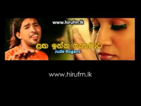 Download Langa Inna Pethuwata-Jude Rogans (ලඟ ඉන්න පැතුවාට)