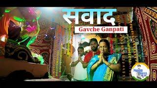 Ye Aai Dev Bappa Aale | Sawad Gavche Ganpati | Marathi Vlog