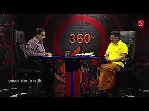 360 with Udaya Gammanpila ( 12-02-2018 )