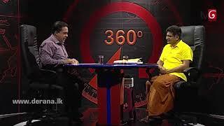 360 with Udaya Gammanpila ( 12-02-2018 ) Thumbnail