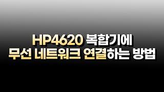 HP 오피스젯 4620 무선설정(wifi연결)하는방법