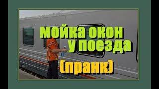 Мойка окон у пассажирского поезда (пранк)