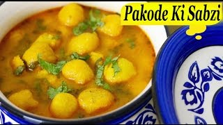 Pakode Ki Sabzi Recipe | Indian Food | Easy To Learn | How To Cook |