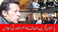 Imran Khan summons consultative meeting on JIT report to Supreme Court - 24 News HD