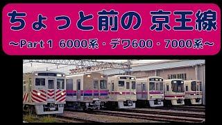 【京王】ちょっと前の京王線 ~Part1 6000系・デワ600形・7000系~