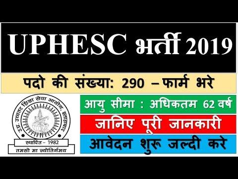 UPHESC Recruitment 2019 | Principal Jobs | UPHESC भर्ती