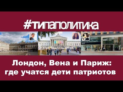 Лондон, Вена, Париж: где учатся дети патриотов | Типаполитика #3 thumbnail
