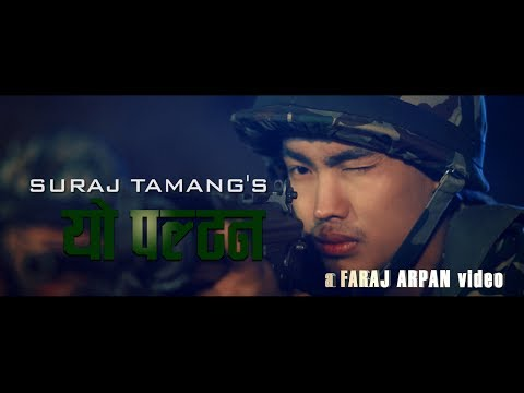 YO PALTAN | SURAJ TAMANG  OFFICIAL SONG 2018