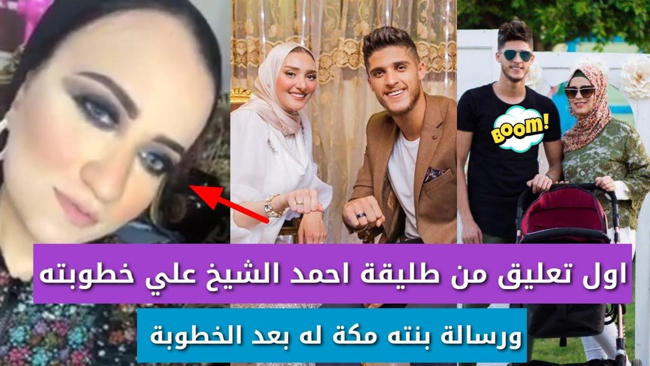 اول تعليق من طليقة احمد الشيخ بعد خطوبته ورسالة من ابنته مكة له