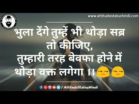 Bewafa Status Shayari Quotes For Him ( हिंदी शायरी )