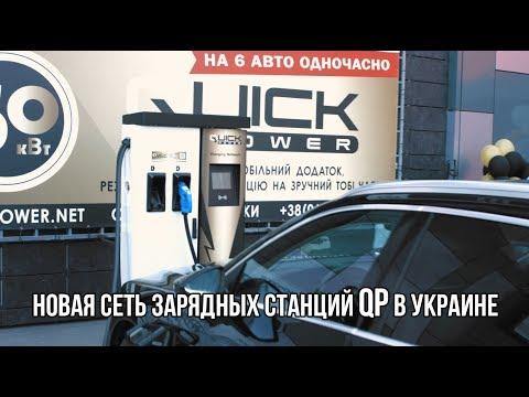Новая сеть зарядных станций QP в Украине
