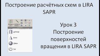 Построение расчётных моделей в Lira Sapr Урок 3
