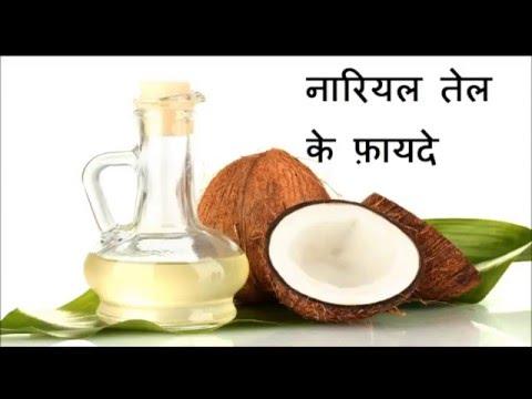 नारियल तेल के फ़ायदे | Health & Beauty Benefits of Coconut Oil | Nariyal Tel ke fayde