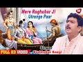 Mere Raghubar Ji Utrenge Paar _ Singer -  Prabhakar Baagi !! New Hindi Bhajan 2018 -#SanjivaniSM